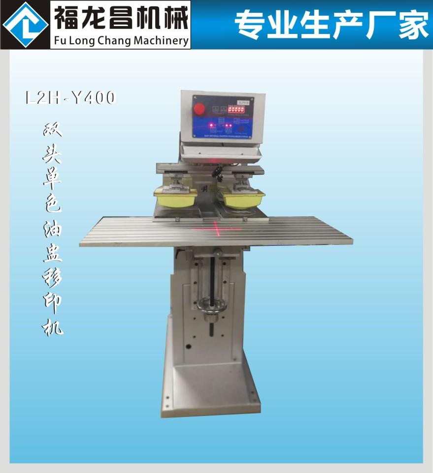 全自动瓶盖移印机厂家_惠州哪里有供应高质量的全自动多色移印机