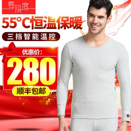 深圳2019款电热保暖内衣成功上市