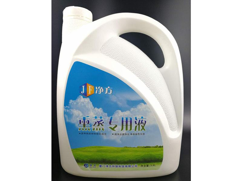 廈門除甲醛——熏蒸專用液