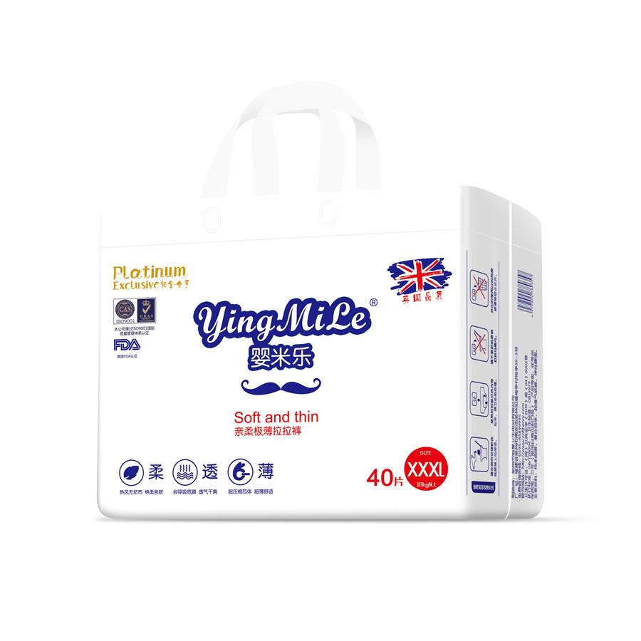 婴米乐拉拉裤加盟-大量供应优惠的婴米乐