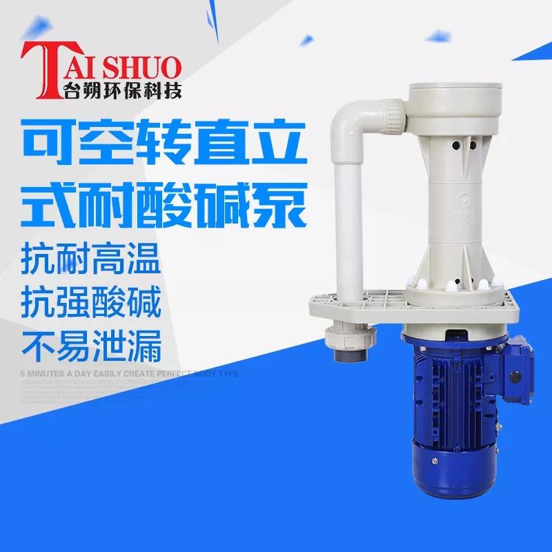 福建可信赖的耐酸碱泵供应商是哪家