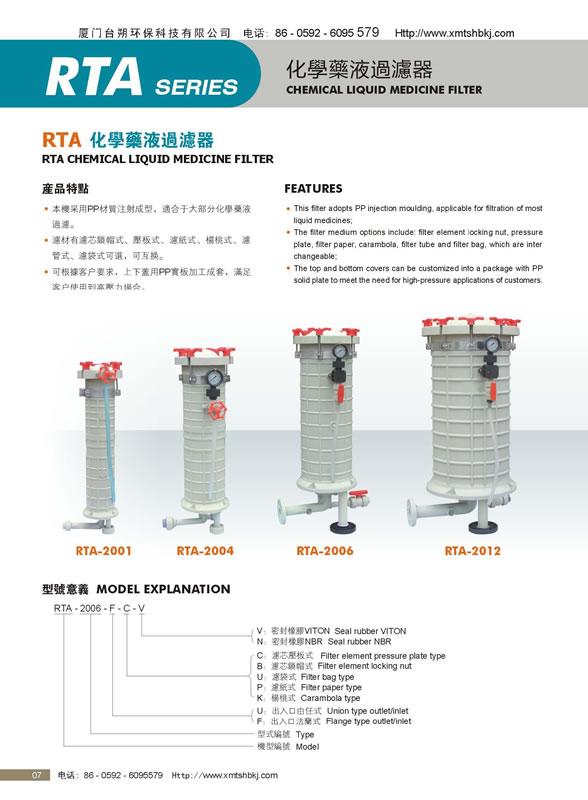 盐酸输送泵
