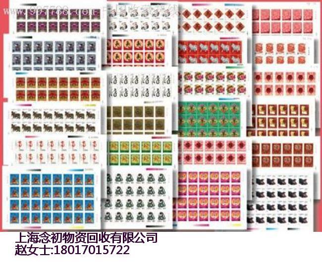 上海郵票回收上海盧工服務全上海上門收購