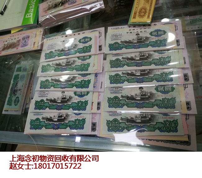 上海钱币收购钱币2019年上门收购报价