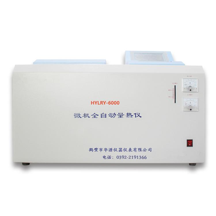 華源生物質燃料熱值測定儀飼料能量儀煤質分析設備規格齊全