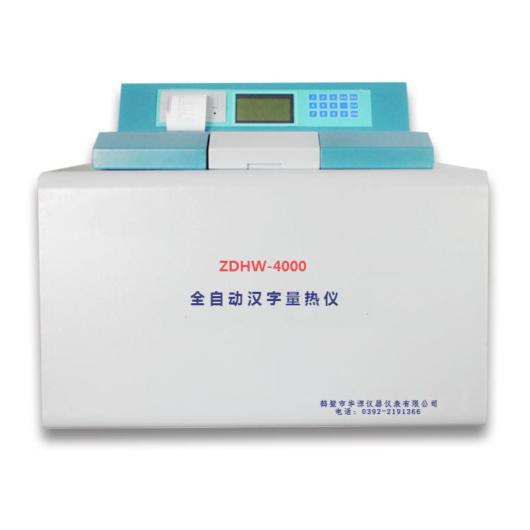 湖南全自動量熱儀|想買超值的全自動煤炭熱值分析儀就來鶴壁華源