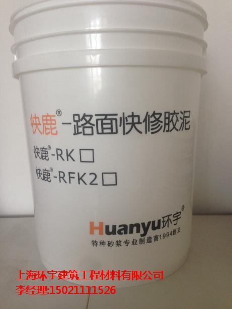 上海快鹿RK胶泥价格-上哪里买上海环宇RK胶泥好