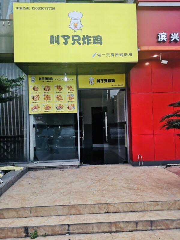 小米立餐饮管理提供放心的炸鸡加盟-北京炸鸡加盟哪家好