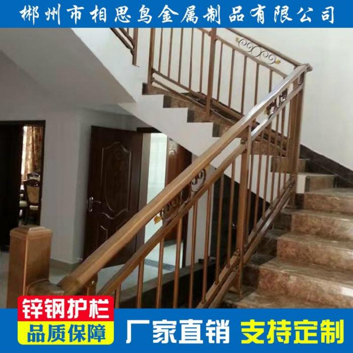 锌钢楼梯护栏厂家定制认准郴州相思鸟护栏
