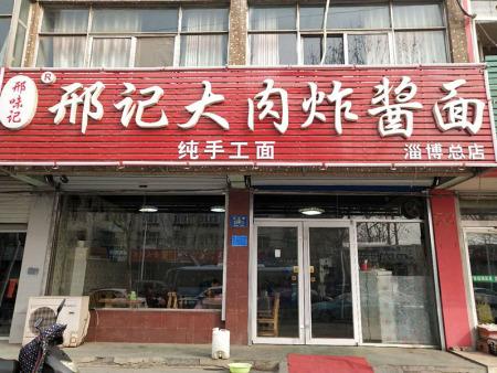 淄博夫妻创业项目(邢味记)张店夫妻创业项目