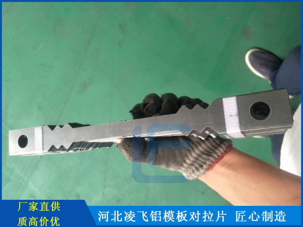 建筑模板對拉片-邯鄲價格合理的鋁模板拉片哪里買