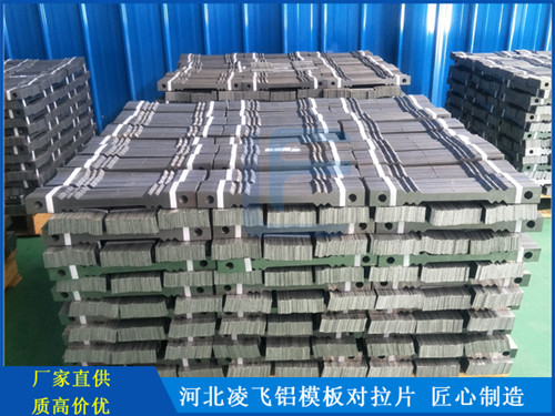 江蘇模板對拉片生產廠家|河北凌飛拉片廠專業制造