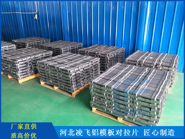 陜西鋁合金建筑模板拉片價格如何?河北凌飛拉片廠