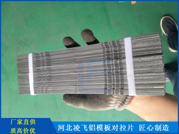 安徽建筑鋁模板拉片廠家-凌飛制造-湖南建筑拉片工廠