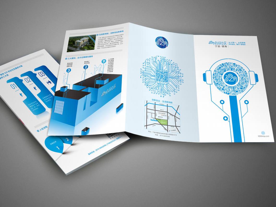 品牌形象設計哪家好_專業的浙江畫冊設計公司