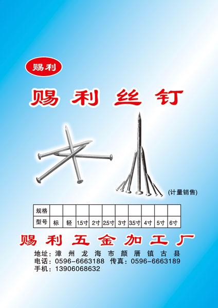 1寸至6寸規格建筑鐵釘