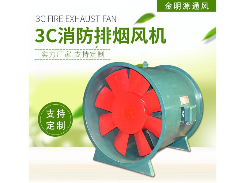 具有口碑的排烟风机供应商_沈阳金明源-3c排烟风机价格