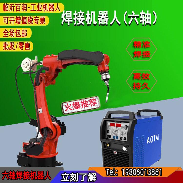 多功能關節焊接機器人助力機械手自動化工業焊接機器人質量可靠