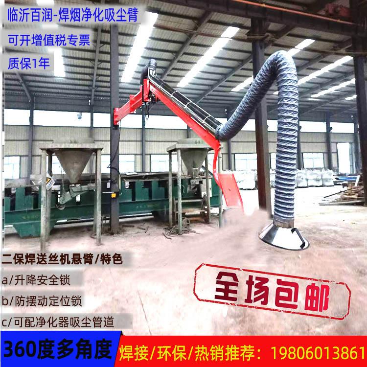 环保设备焊接防摆动定位式焊接吸尘臂二保焊接送丝机悬臂旋转灵活