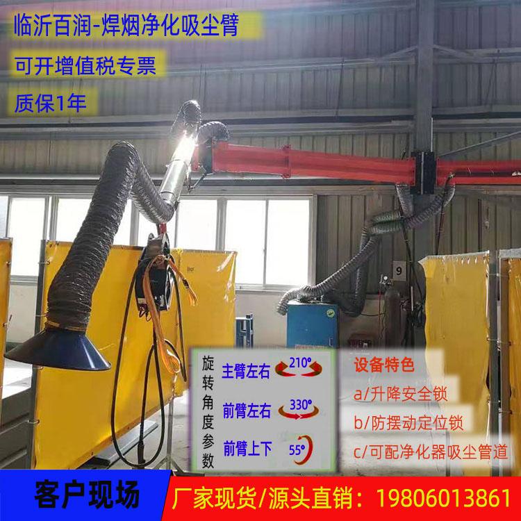 山东机械设备焊接 空间自动焊接臂 防摆动定位式焊接吸尘臂专利