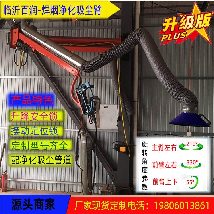 環保設備焊接防擺動定位式焊接吸塵臂二保焊接送絲機懸臂規格齊全
