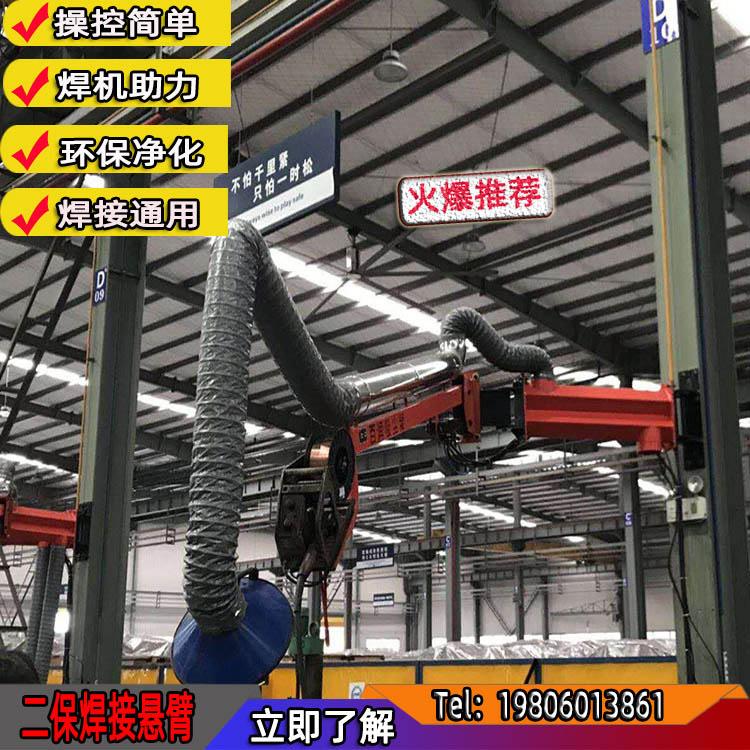 河南橋梁鋼結構廠家空間焊接臂防擺動定位式焊接吸塵臂代理