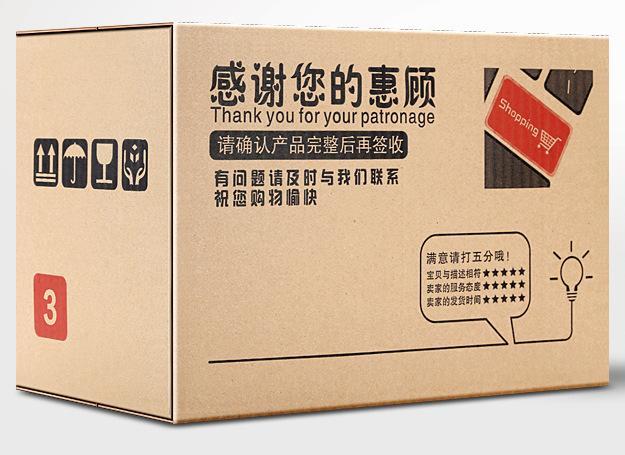 淘宝纸箱订购,批发,佳艺纸箱你的选择