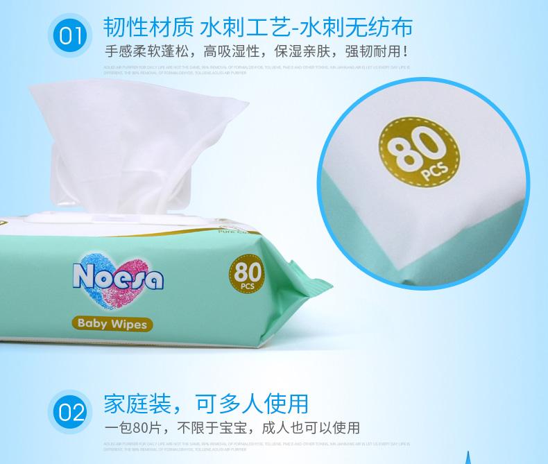 婴幼儿成人外出旅游方便可选英国诺邑莎noesa湿纸巾