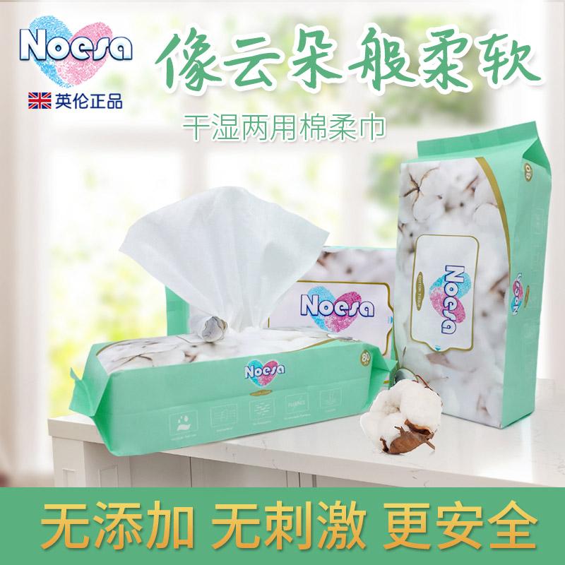 棉柔巾婴儿新生-福建价格实惠的英国诺邑莎noesa婴儿干湿两用棉柔巾推荐