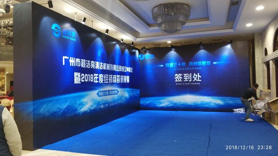 廣州市年會活動服務商卡藍廣告更_天河區背景墻制作公司