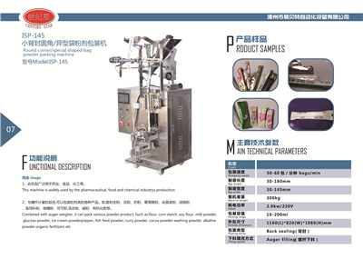 漳州异型袋包装机哪家好-易贝特自动化质量良好的异型袋粉剂包装机