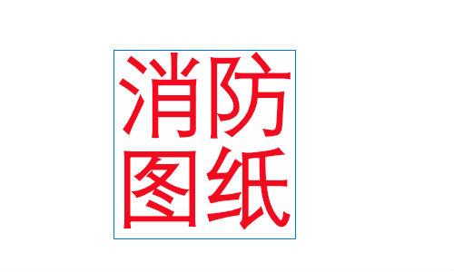 深圳海雅缤纷城消防电气检测,消防图纸设计