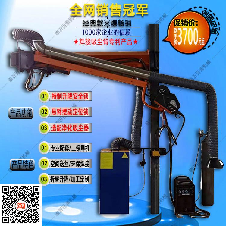 安徽焊接设备厂家自动焊接悬臂架多功能焊接吸尘臂批发零售