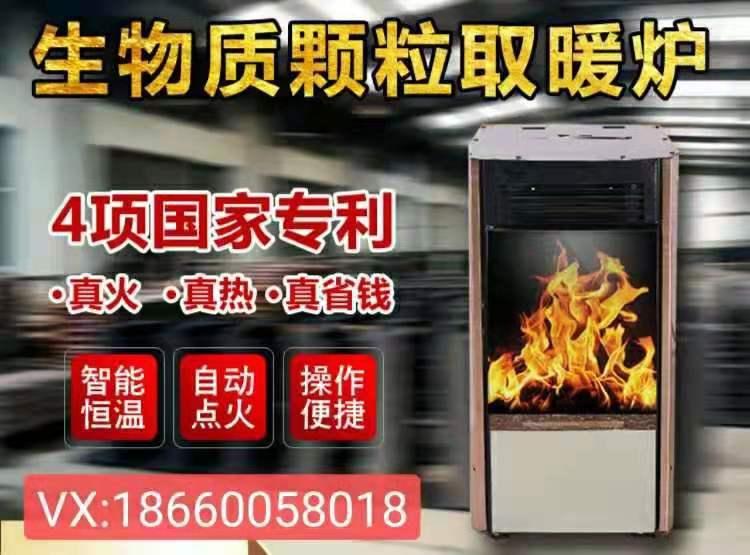 【曌沣商贸】山东生物颗粒取暖炉哪家好 山东生物颗粒取暖炉价格
