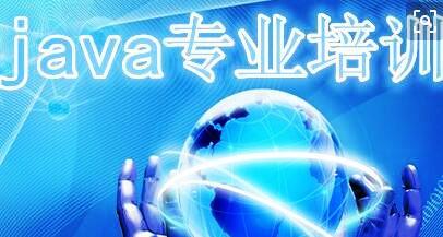 靜態Web開發培訓班,深圳java培訓基地
