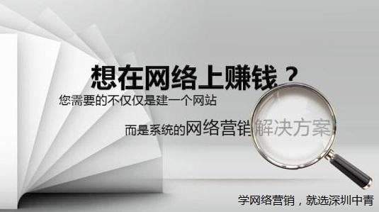 深圳網絡營銷培訓學校,深圳營銷策劃培訓,網絡營銷學習