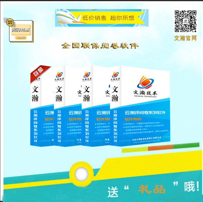 甘谷创新型的网上阅卷系统_出售河北好用的网上阅卷系统