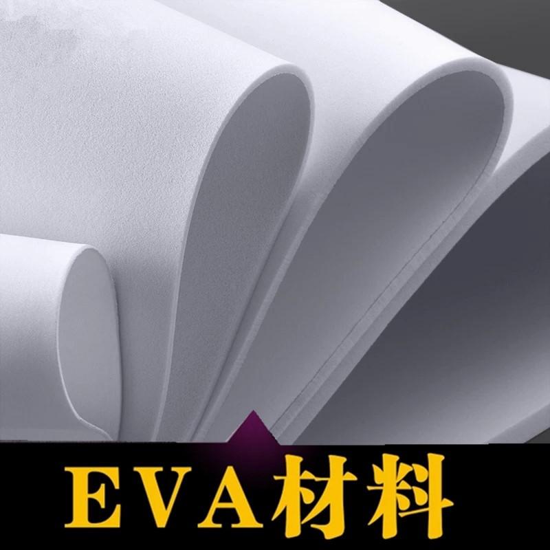 EVA板材生产厂家-销售-批发