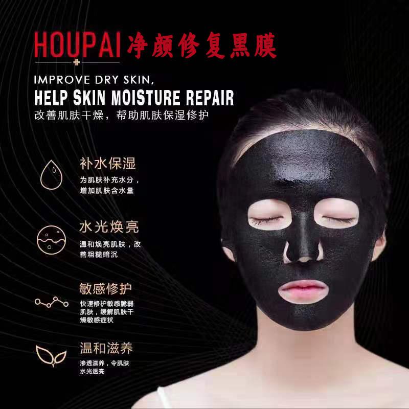 放心的HOUPAI面膜在哪買_深圳HOUPAI香港化妝品