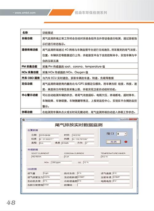 內蒙古重型車排放在線監管系統HVNNIS1.0-買性價比高的重型車排放在線監管系統,就選TCT