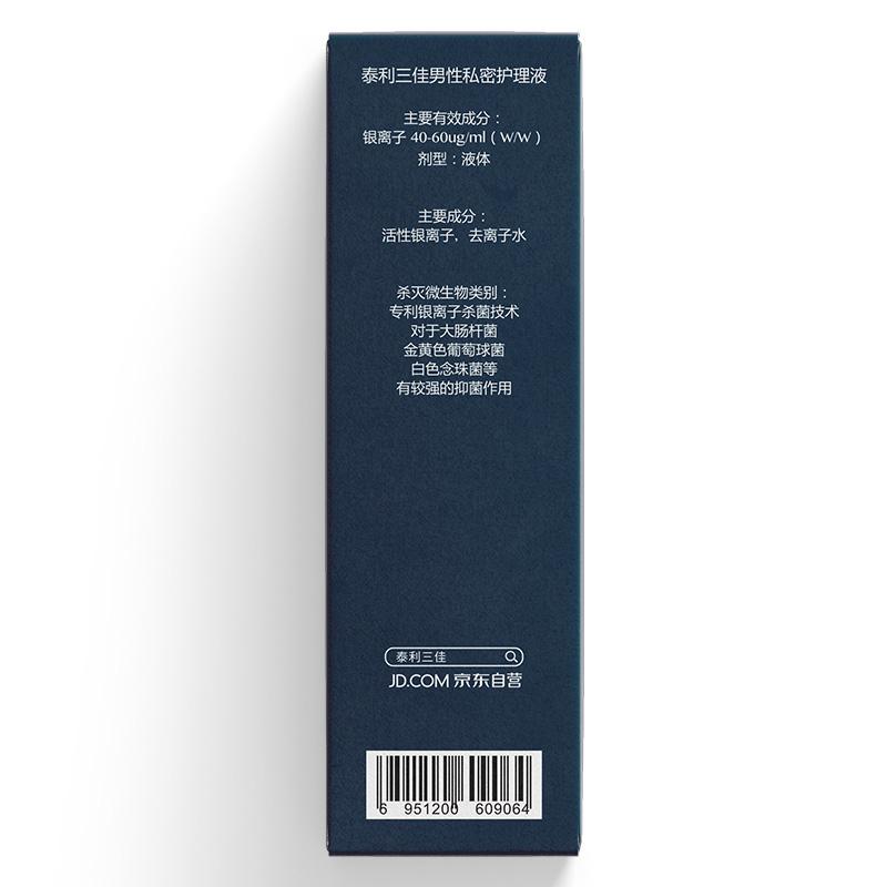 沐浴喷雾直销-供应苏州性价比高的男士沐浴喷雾