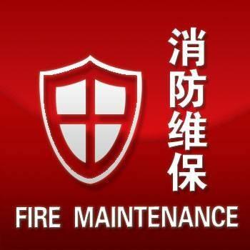 深圳安卓眾鑫科技消防維護保養