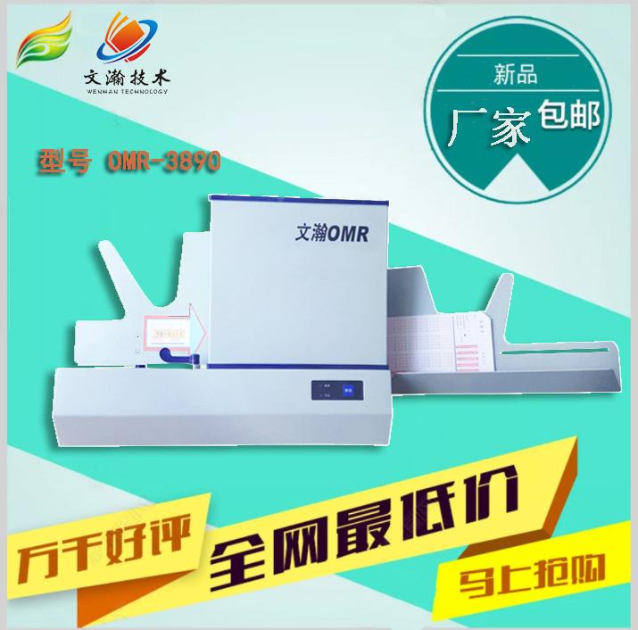 通海縣閱卷機掃描機設備 自動閱讀機產品