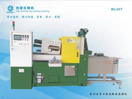 热室压铸机与冷室压铸机的区别