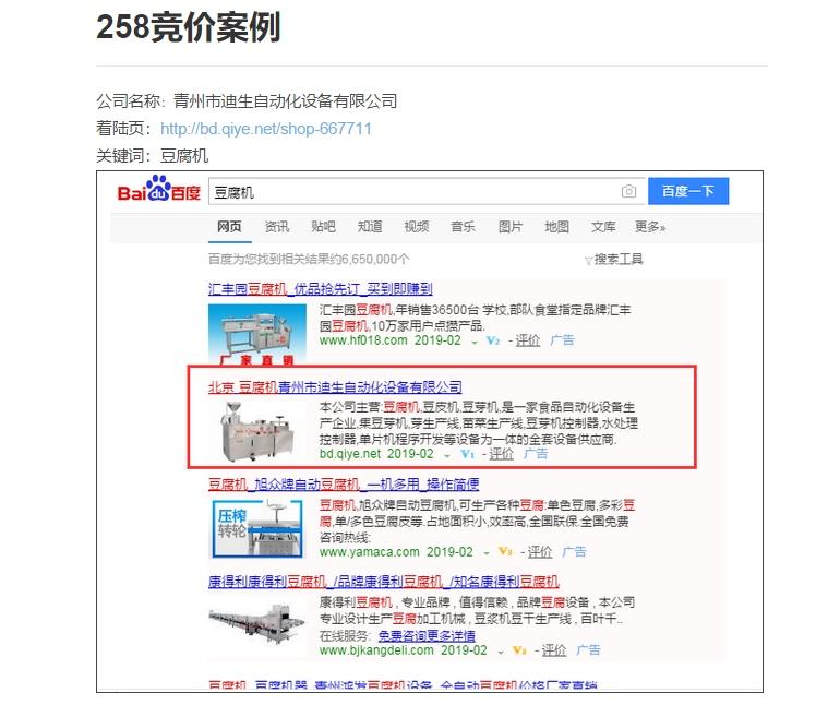惠州網站優化