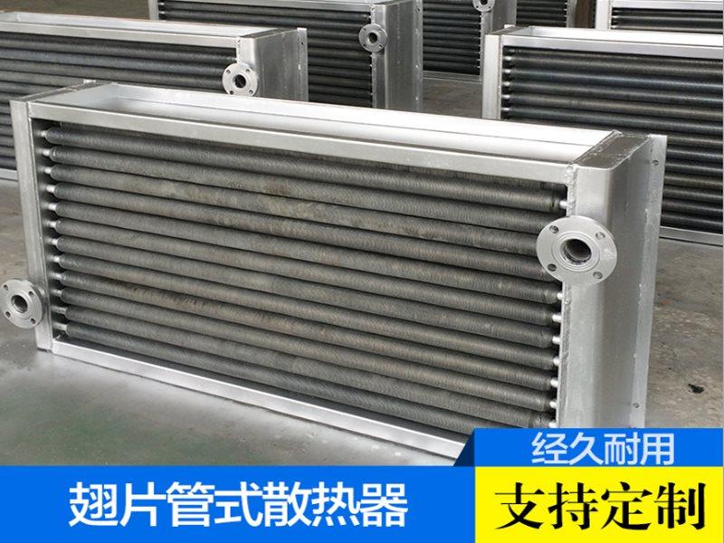 印染专用烘干翅片管散热器