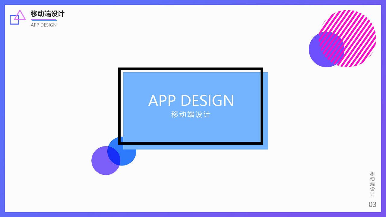 深圳UI设计培训学校报名,网站UI设计课程学习