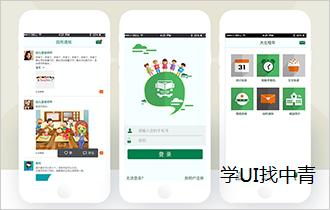 網頁UI設計師