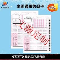 小升初答题卡规格齐全  清徐县选择题机读卡类型