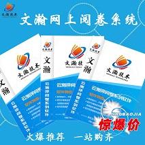通用考�试评卷系统   邢台市桥西区计算机网上阅卷软件